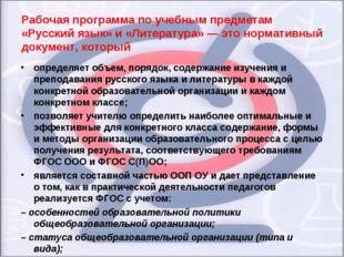Рабочая программа по учебным предметам «Русский язык» и «Литература» — это но