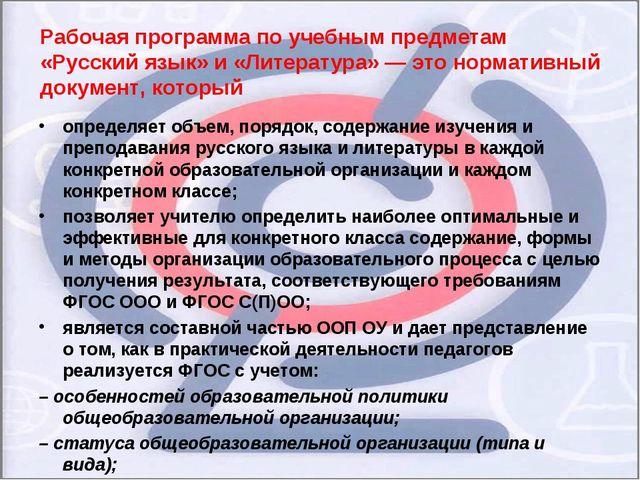 Рабочая программа по учебным предметам «Русский язык» и «Литература» — это но...