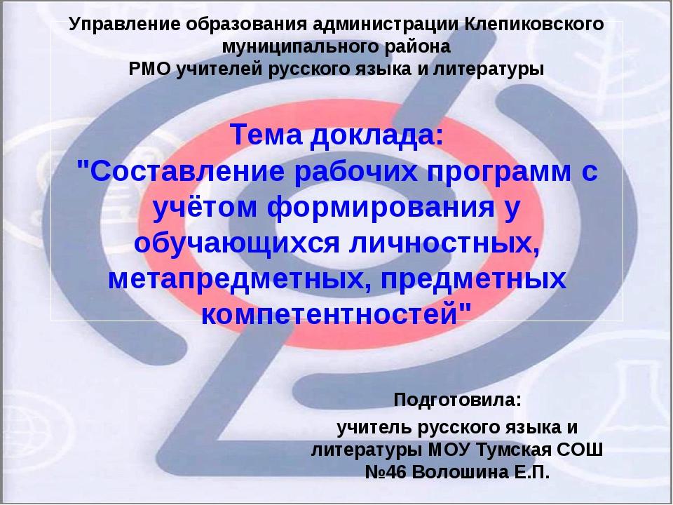 Управление образования администрации Клепиковского муниципального района РМО...