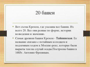 20 башен Вот схема Кремля, где указаны все башни. Их всего 20. Все они разные