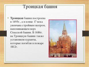 Троицкая башня Троицкая башня построена в 1495г., а в конце 17 века увенчана