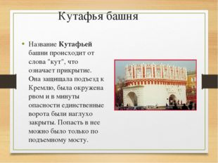 """Кутафья башня Название Кутафьей башни происходит от слова """"кут"""", что означает"""