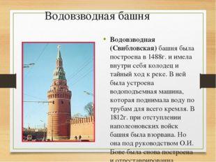 Водовзводная башня Водовзводная (Свибловская) башня была построена в 1488г. и