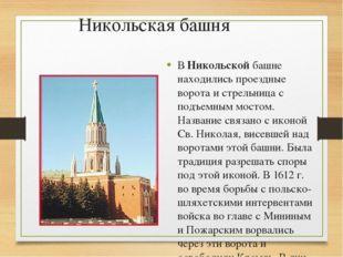 Никольская башня В Никольской башне находились проездные ворота и стрельница