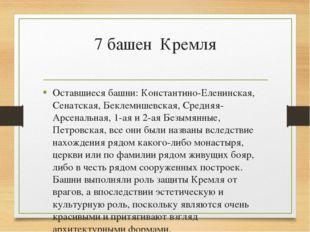 7 башен Кремля Оставшиеся башни: Константино-Еленинская, Сенатская, Беклемише