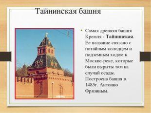 Тайнинская башня Самая древняя башня Кремля - Тайнинская. Ее название связано
