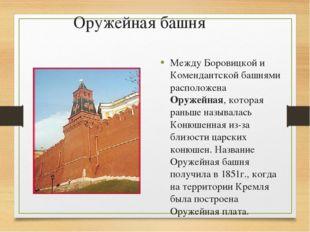 Оружейная башня Между Боровицкой и Комендантской башнями расположена Оружейна