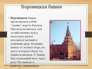 """Боровицкая башня Боровицкая башня представляла собой """"задние"""" ворота Кремля."""