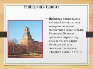 Набатная башня Набатная башня имела набатный колокол, звон которого поднимал
