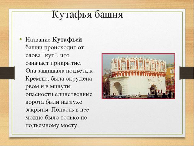 """Кутафья башня Название Кутафьей башни происходит от слова """"кут"""", что означает..."""