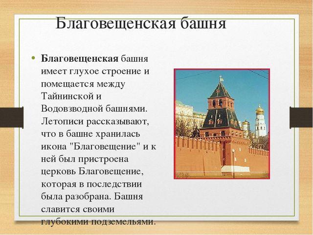 Благовещенская башня Благовещенская башня имеет глухое строение и помещается...