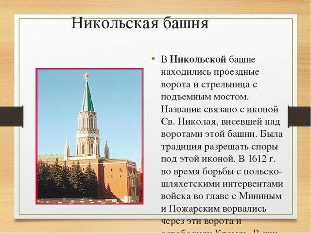 Никольская башня В Никольской башне находились проездные ворота и стрельница...