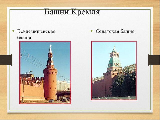 Башни Кремля Беклемишевская башня Сенатская башня