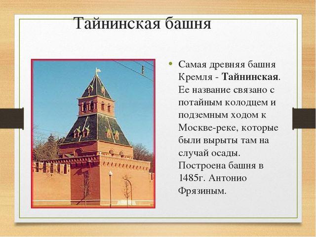 Тайнинская башня Самая древняя башня Кремля - Тайнинская. Ее название связано...