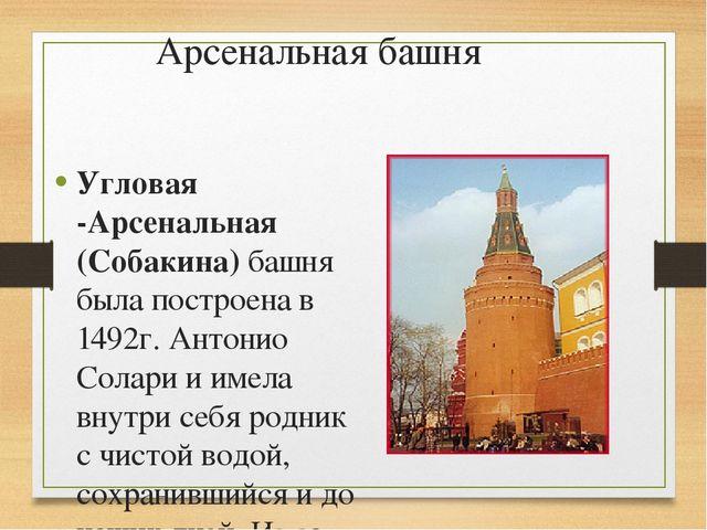Арсенальная башня Угловая -Арсенальная (Собакина) башня была построена в 1492...