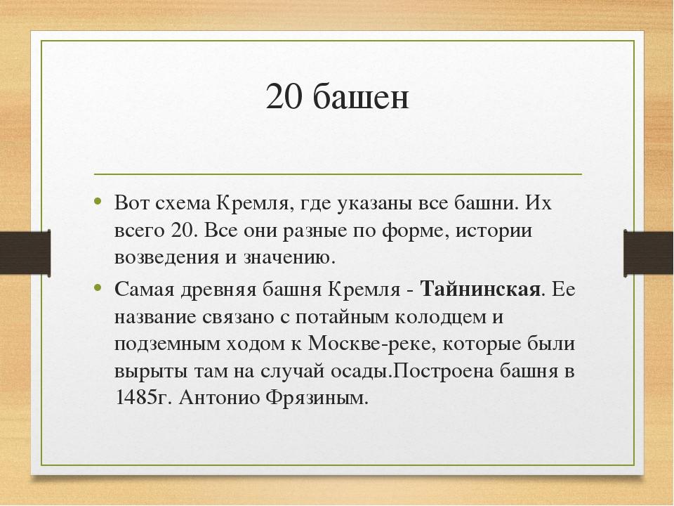 20 башен Вот схема Кремля, где указаны все башни. Их всего 20. Все они разные...