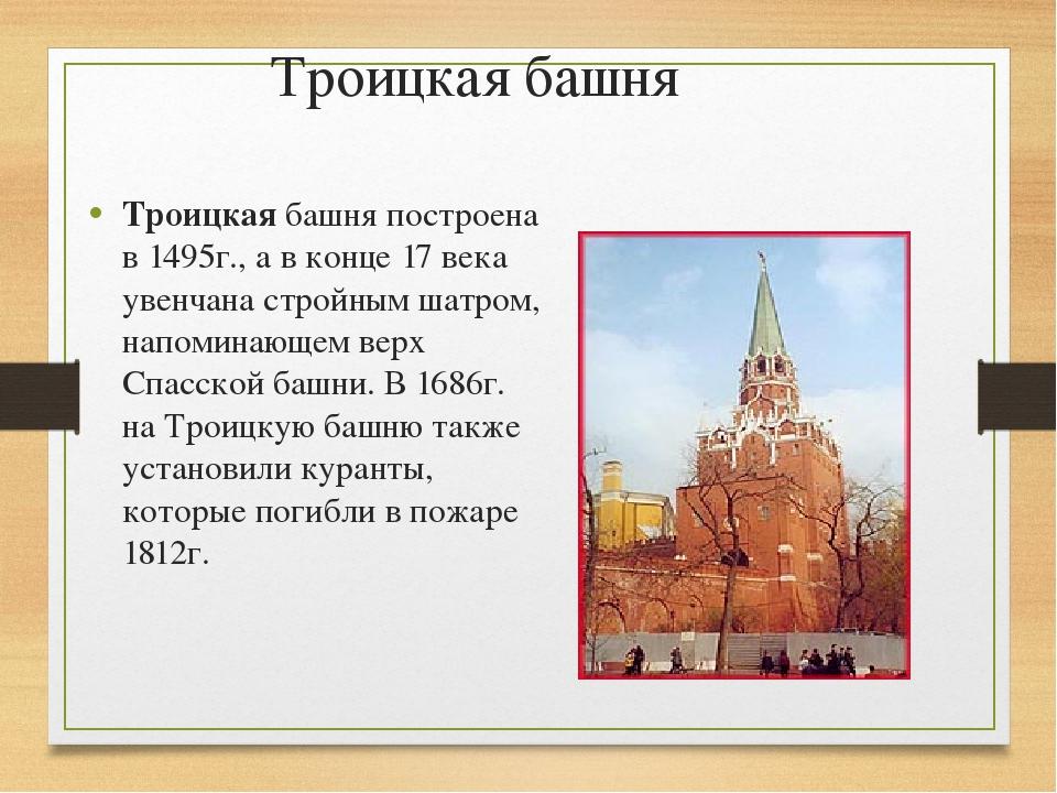 Троицкая башня Троицкая башня построена в 1495г., а в конце 17 века увенчана...