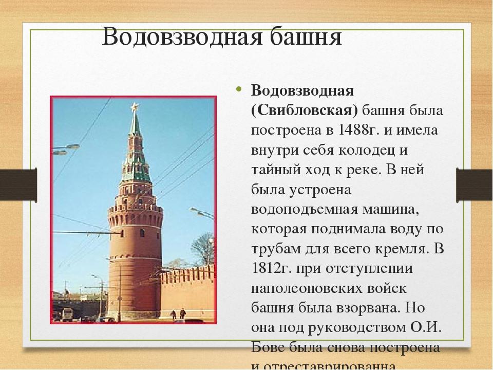Водовзводная башня Водовзводная (Свибловская) башня была построена в 1488г. и...