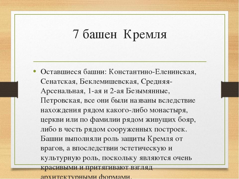 7 башен Кремля Оставшиеся башни: Константино-Еленинская, Сенатская, Беклемише...