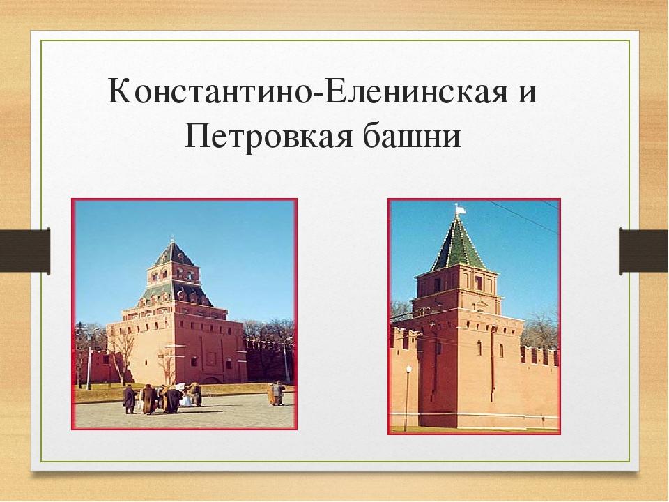 Константино-Еленинская и Петровкая башни