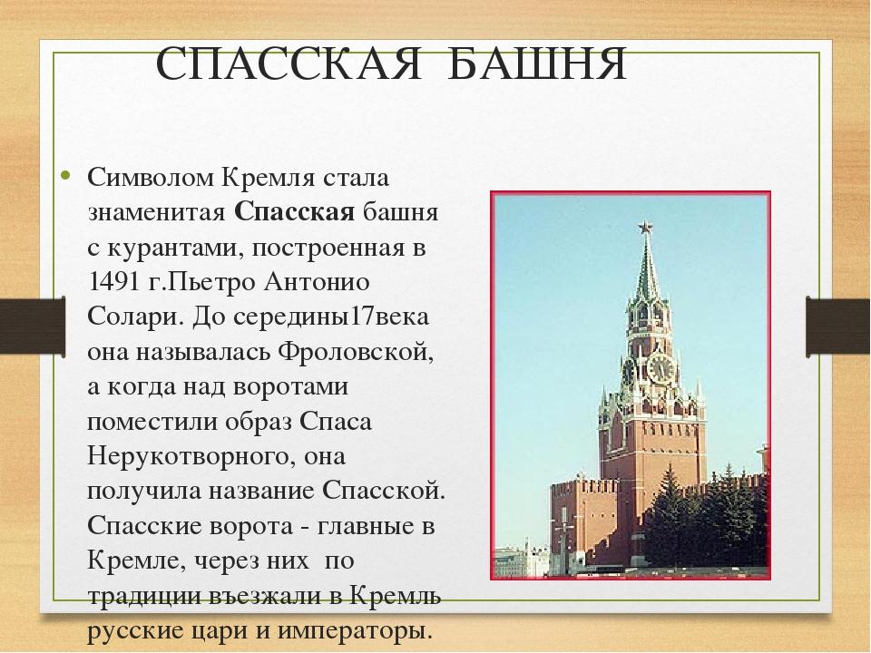 СПАССКАЯ БАШНЯ Символом Кремля стала знаменитая Спасская башня с курантами, п...
