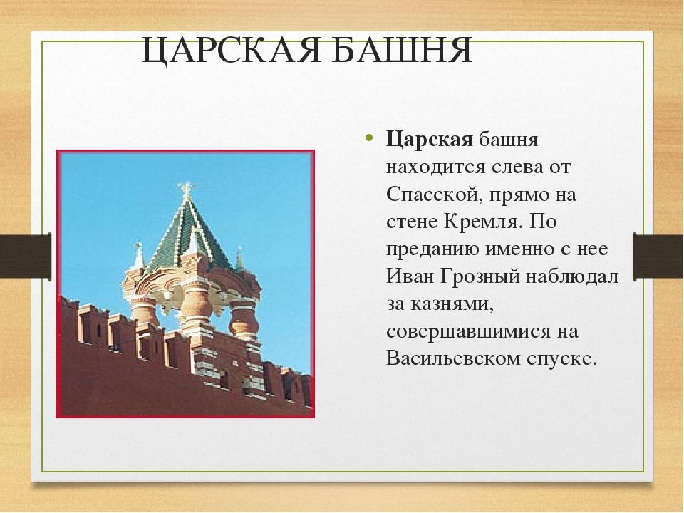 ЦАРСКАЯ БАШНЯ Царская башня находится слева от Спасской, прямо на стене Кремл...