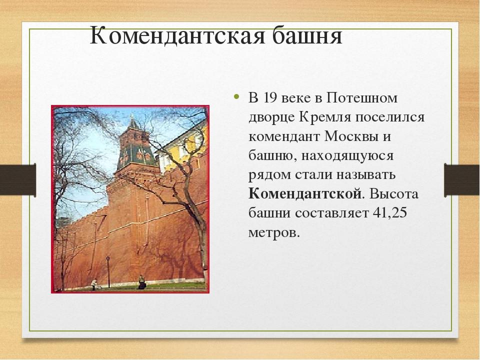Комендантская башня В 19 веке в Потешном дворце Кремля поселился комендант Мо...