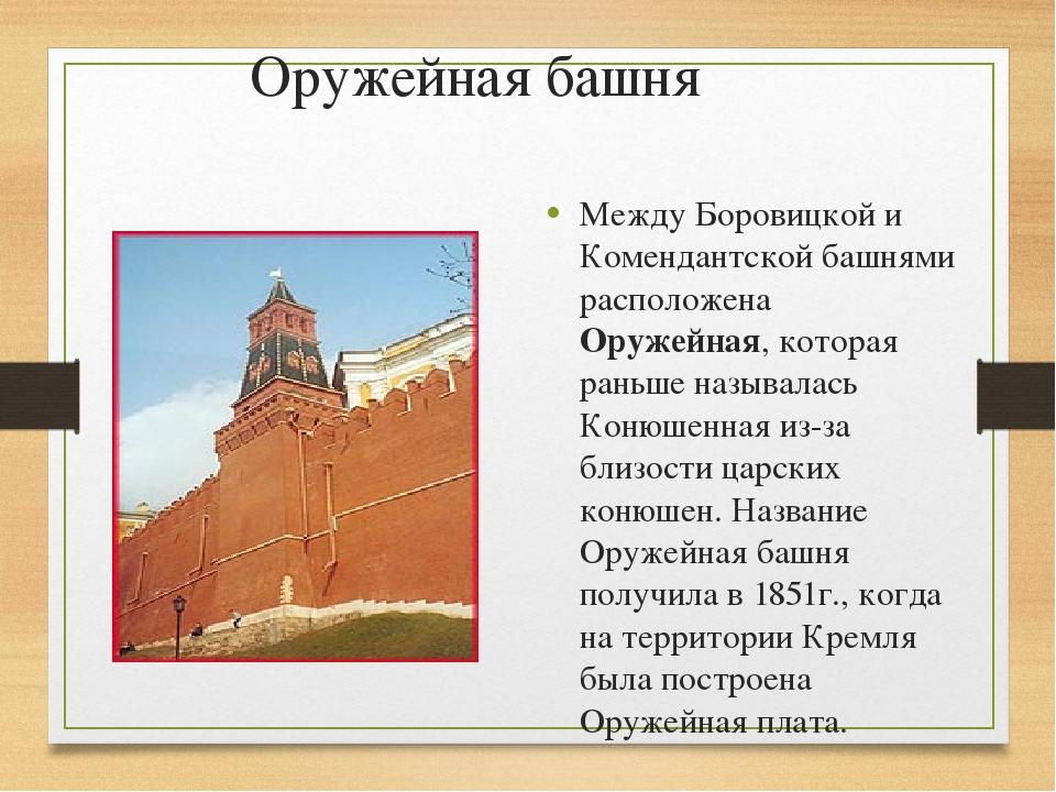 Оружейная башня Между Боровицкой и Комендантской башнями расположена Оружейна...