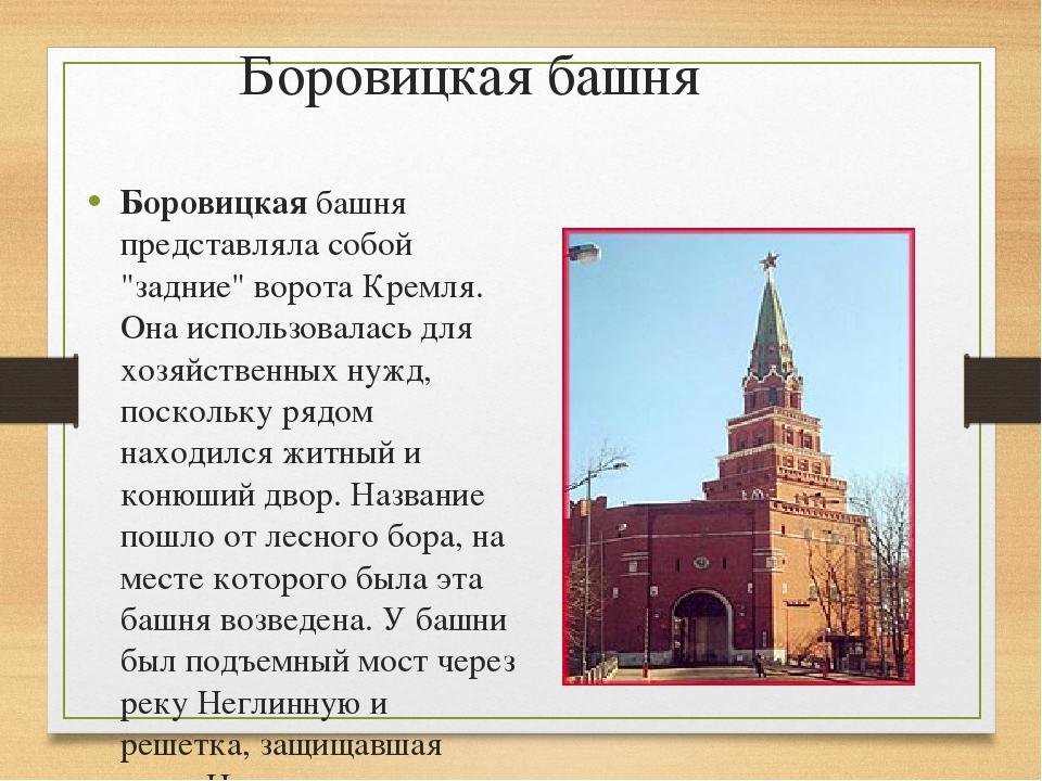 """Боровицкая башня Боровицкая башня представляла собой """"задние"""" ворота Кремля...."""