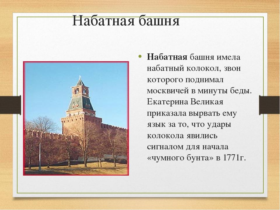Набатная башня Набатная башня имела набатный колокол, звон которого поднимал...