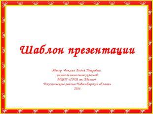 Шаблон презентации Автор : Фокина Лидия Петровна, учитель начальных классов М
