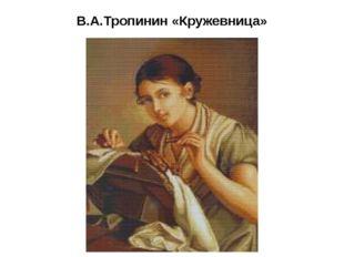 В.А.Тропинин «Кружевница»