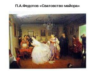 П.А.Федотов «Сватовство майора»