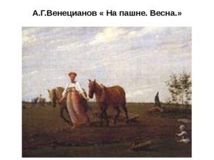 А.Г.Венецианов « На пашне. Весна.»