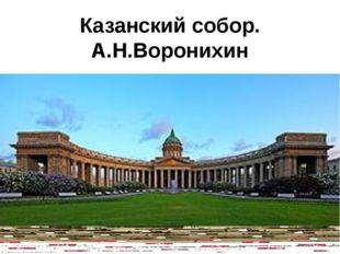 Казанский собор. А.Н.Воронихин
