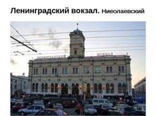 Ленинградский вокзал. Ниеолаевский