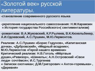 «Золотой век» русской литературы. -становлениесовременного русского языка -у