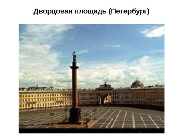 Дворцовая площадь (Петербург)