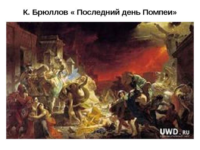 К. Брюллов « Последний день Помпеи»
