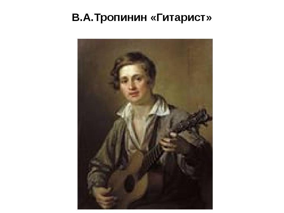 В.А.Тропинин «Гитарист»