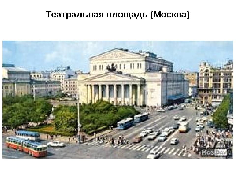 Театральная площадь (Москва)