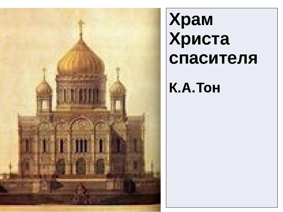 Храм Христа спасителя К.А.Тон