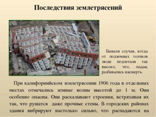 Последствия землетрясений При калифорнийском землетрясении 1906 года в отдель