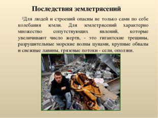 Последствия землетрясений Для людей и строений опасны не только сами по себе
