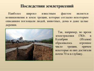 Последствия землетрясений Наиболее широко известным фактом является возникнов