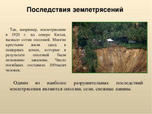 Последствия землетрясений Одним из наиболее разрушительных последствий землет