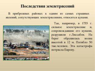 Последствия землетрясений В прибрежных районах к одним из самых страшных явле