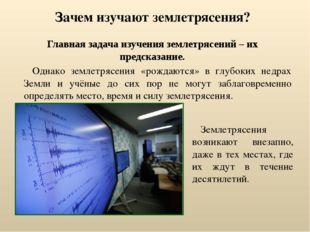 Зачем изучают землетрясения? Однако землетрясения «рождаются» в глубоких недр