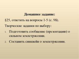 Домашнее задание: §25, ответить на вопросы 1-5 (с. 98). Творческие задания по