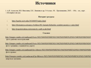 Источники 1. А.И. Алексеев, В.В. Николина, Е.К. Липкина и др. 5-6 класс. М. :